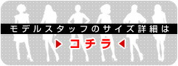 The Rakuten staff size details