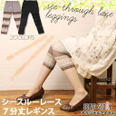 Stylish lace will feature ♪ see-through lace natural color 7--length leggings ★ Mori girl natural lace see-through length legging bkbei * fenu summer's