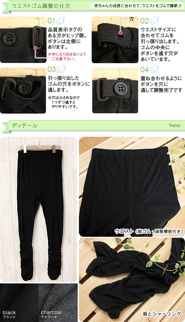 くしゅくしゅ beauty leg leggings for maternity