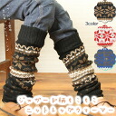 Step warm & cute ★ jacquard pattern bulky Nordic events handle of knit leg warmer fs3gm of the Mt. feeling perfect score ♪ girl habitual use in looking like snow in the fall and winter