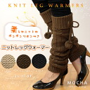 Of the ほっこり warmth or ♪ and straw or the knit is knit leg warmer ★ casual / girly / cable / knitting / woolen yarn / protection against the cold measures linuca with the ribbon plonk