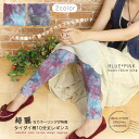 Cotton ratio is high ♪ beautiful coloring features tie dye pattern 10 minutes-length leggings blpu * * etko mens fs3gm