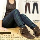 Comfort spec ♪ glad its the Black Watch ストレッチスキニーパギンス / check / Brown patterned stretch pants Plaid pants
