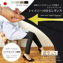 It is product made in length leggings ★ beauty leg stretch Japan big size married woman high married woman high tension leggings underwear bkgrbei **si leggings underwear fs3gm for shiny ten minutes of the stretch performance, stress-free of best ♪ which