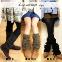 Leg warmers ★ rope pattern IF70036 ★ looped IF70040 ★ リブボタン with IF70034 ★ natural ★ Mori girl ★