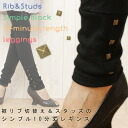 Toggle hem ribbed & studded simple 10 minute-length leggings / rock punk studded rivet rib leggings Lowrise bk * * siroca