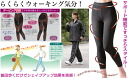 Walking maximize ♪ length can be ウォーキングスパッツ walking diet slim spats 10 minutes length 5-1 sport fitness aerobics bk summer