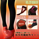 I am available from four kinds! ★Functional tights ★ support tightening fever high waist warm pile beauty leg office end poor circulation fs3gm for 80 denier or20 denier fall and winter
