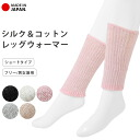 Leg warmer shortstop type / natural cotton silk supporter of the natural material silk & cotton gets cold, and take it; デトックス 7822lisinuca