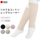Leg warmer medium type / natural cotton silk supporter of the natural material silk & cotton gets cold, and take it; デトックス 7816fs3gm