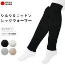 Take the natural material silk & cotton leg warmers long / natural cotton silk supporters chill Detox 7827 lisinuca * 1 * 1