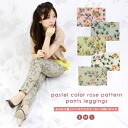 *Pastel color * Rose pattern チノパギンス / レギンスレギパンツレギパン pattern floral design floret pattern chino pants yl underwear Kinney cafe w-3640 leggings underwear cloth with patterns stretch pants 50 gentle softly