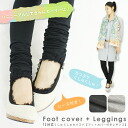 Renewed even girly! fascinated by foot foot cover and leggings are docked. 12-rumpled カバスパ ★ foot cover with leggings Torsades bk cafe