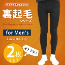 Two pieces of set ★ special price &! Super stretch back raising ten minutes length men leggings / protection against the cold スキースノボー gentleman inner poor circulation OUTDOOR back raising bk **sifs3gm who are warm by good-quality back raising