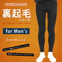 OUTDOOR back raising bk **sifs3gm*2 where length men leggings / protection against the cold スキースノボー gentleman inner has poor circulation for super stretch 10 that is warm by back raising