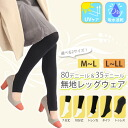 ! Until 18, 11:59 ★ UV 5 types to choose from! 80 denier & length 35 d solid leggings size 7-10/10ths trench tights UV absorbent quick-drying UV bk * * sicanu Tor says solid summer sicanu * 4 / at.