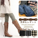 Size LLfs3gm which is big for a limited number in the back raising leggings / protection against the cold fleece poor circulation winter season of the natural gingham checked pattern