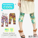 Size 9554-145k 9554-157k capufe50fs3gm*2 where I wear it, and Mrs. contact feeling of cold Kool cool flower is big in feeling ★ picture blowing snow pattern leggings / レギパンツ summer which was chilly by a contact feeling of cold function even in the summer