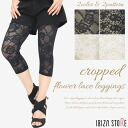 Floral lace two types of 7 minutes-length leggings / rose pattern rose pink flower pattern patterned white black bkwhcafenu * 3