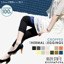 Gentle soft cotton 100% Universal beauty legs thermal 7--length leggings ★ waffle cotton 100% girl natural mountain girl fest bkgrblkhwhsicanuou shinka
