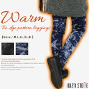 Was 10 minutes back brushed tidy wind uneven dye-length leggings / pattern pattern of large warm winter fleece size LL 3 l 4 l for fall winter cold was thick 95642-423 95642-427 nabkcaetko * 1