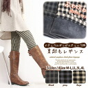 Natural gingham check pattern lining brushed leggings and cold weather fleece cold winter limited edition large size LLfs3gm * 1
