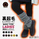 Warm raised back raising knit leg warmer long shot MIX beauty leg fs3gm where warm ♪ beauty leg くしゅくしゅ leg warmer ★ which a knit messenger has a cute light-rich 11color/ is warm