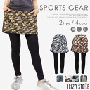 ★ Fitness can choose from designs with sposhort pants and even 10 minutes-length leggings skirt Safari camouflage pattern / sports walking Yoga gym running quick-drying water drying absorption sweat drying with stretch camouflage animal 5440 5441 * 1