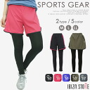 ★ Fitness can choose from design with sposhort pants and even 10 minutes-length leggings scatbaicara-piping / sport walking Yoga gym running quick-drying water drying absorption sweat quick-drying stretch simple color 5437 5438 * 1 / ya / revi