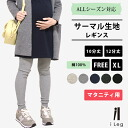 It is cotton 100% underwear bkgrchfs3gm in the - latter period in ★ cotton 100 early pregnancy with the waist adjustment rubber for %★ on the thermal くしゅくしゅ leggings / due month for maternity of a gentle texture