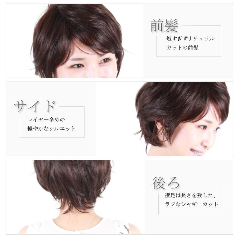 ウイッグショート。ふんわり流れる前髪、ナチュラルなフェイスラインをつくるサイドライン説明画像
