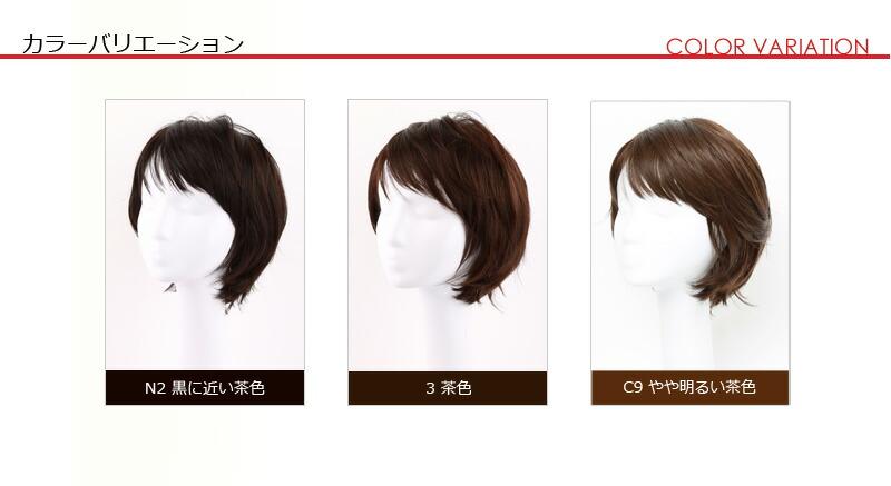 カラーは2色:N2:黒に近い茶色、3号:茶色です。