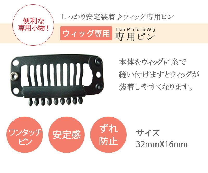 ウィッグ専用ピンの説明-ワンタッチタイプで安定、ずれを予防−TOP画像