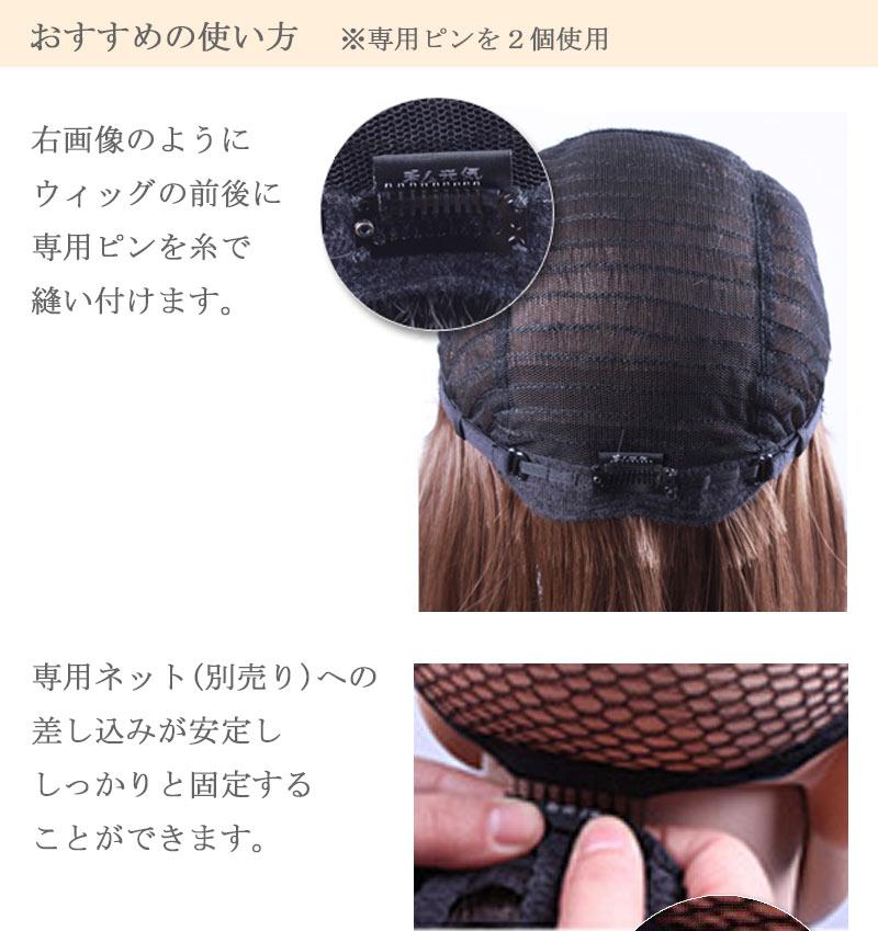 ウィッグ専用ピンの説明-おすすめの使い方は、ウィッグの裏側の前頭部に当たる部分とその裏側の後頭部の縁になるところにピンを糸で煮付けるイメージ画像