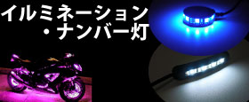 イルミネーションライト・ナンバー灯