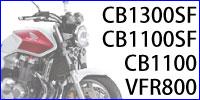 CB1300SF用レバー