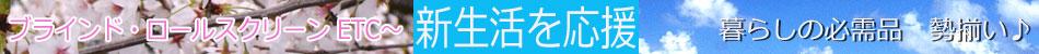 ブラインド・ロールスクリーン・カーテンレール・ガラスフィルム格安通販