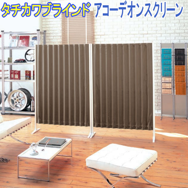 タチカワブラインド「アコーデオンスクリーン・規格サイズ」