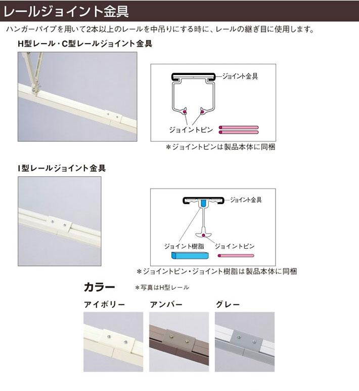 タチカワブラインド アコーデオンカーテン オプション部品 レールジョイント金具