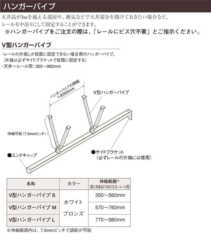タチカワブラインド アコーデオンカーテンメイト オプション部品 V型ハンガーパイプ