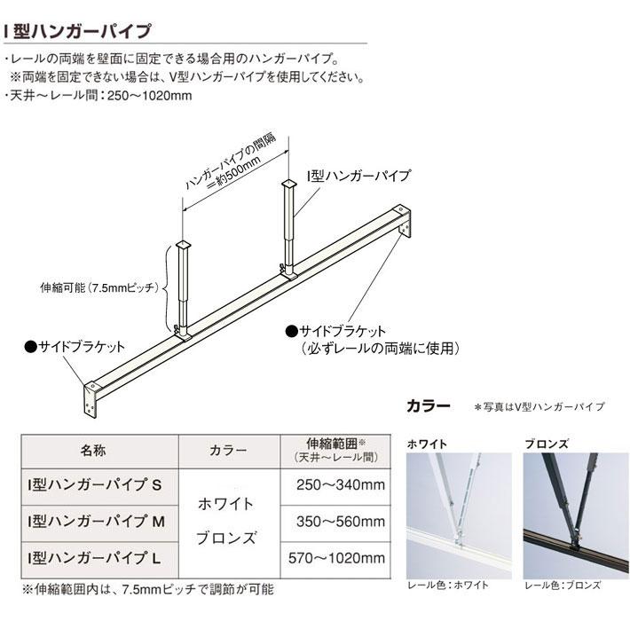タチカワブラインド アコーデオンカーテンメイト オプション部品 I型ハンガーパイプ