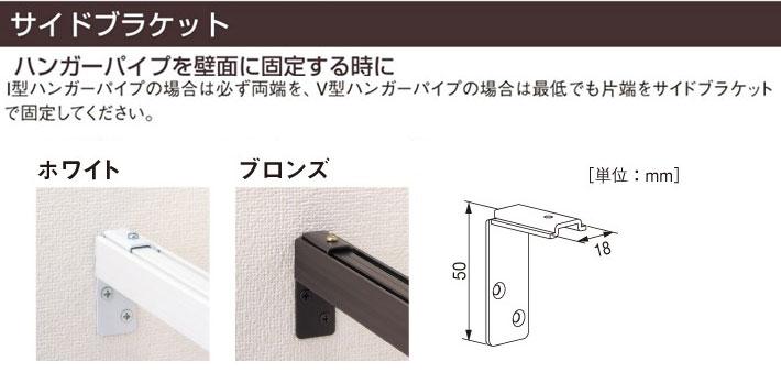 タチカワブラインド アコーデオンカーテンメイト オプション部品 サイドブラケット