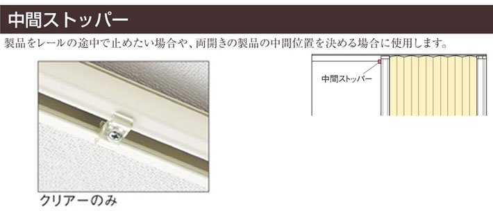 タチカワブラインド アコーデオンカーテンメイト オプション部品 中間ストッパー