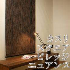 竹製スクリーン・バンブースクリーン