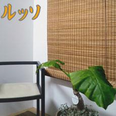 竹製スクリーン・ルッソ