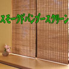 竹製スクリーン・スモークドバンブースクリーン