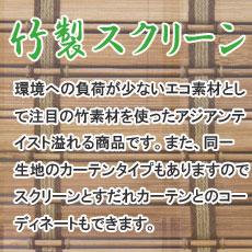 竹製スクリーン・一覧
