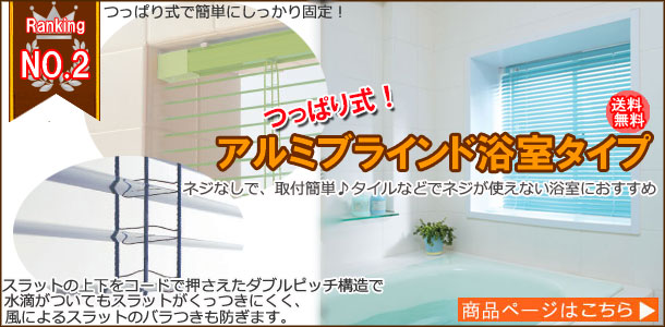 立川機工製 25ミリスラット アルミブラインド浴室タイプ