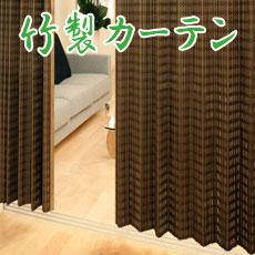 竹製カーテン一覧へ