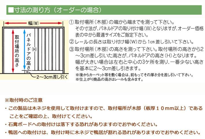 パネルドア「クレア(窓付きタイプ)」規格サイズ